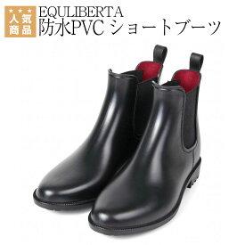 乗馬 ショートブーツ EQULIBERTA 防水PVC ショートブーツ 乗馬用品 馬具