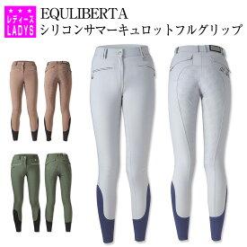 乗馬 キュロット ズボン パンツ 送料無料 EQULIBERTA シリコンサマーキュロット フルグリップ レディース 乗馬用品 馬具