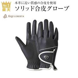 【ポイント5倍】乗馬 グローブ 手袋 EQULIBERTA ソリッド合皮グローブ 乗馬用品 馬具