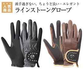 【ポイント5倍】乗馬 グローブ 手袋 EQULIBERTA タイトフィットラインストーングローブ 乗馬用品 馬具