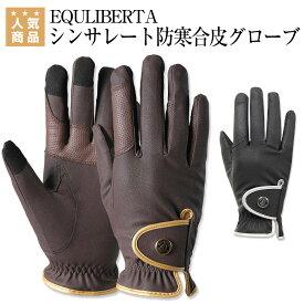 【ポイント2倍】 乗馬 グローブ 手袋 EQULIBERTA シンサレート防寒合皮グローブ 乗馬用品 馬具