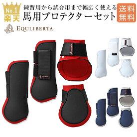 乗馬 馬用 肢 プロテクター 前肢 後肢 左右 4肢 セット 乗馬用品 馬 用 馬具 用品 初心者 ビギナー 競技 エクリベルタ | EQULIBERTA プロテクター(前後左右4肢セット)