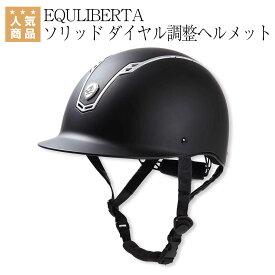 乗馬 ヘルメット レディース メンズ ジュニア 送料無料 サイズ調整 乗馬ヘルメット 収納バッグ付 乗馬用品 キャップ 乗馬 用 安全 帽子 乗馬帽 馬具 用品 初心者 ビギナー 競技 エクリベルタ | EQULIBERTA ソリッド ダイヤル調整ヘルメット