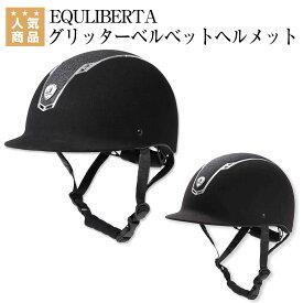 乗馬 ヘルメット レディース メンズ ジュニア 送料無料 サイズ調整 乗馬ヘルメット 収納バッグ付 キャップ 安全 帽子 乗馬帽 初心者 ビギナー 競技 エクリベルタ | EQULIBERTA グリッターベルベット ダイヤル調整ヘルメット