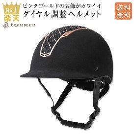 乗馬 ヘルメット プロテクター 乗馬帽 帽子 送料無料 EQULIBERTA グレイス ベルベットダイヤル調整ヘルメット 乗馬用品 馬具
