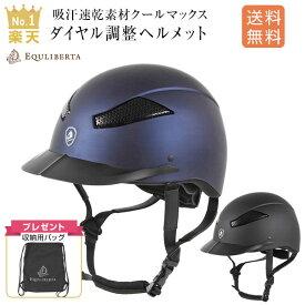 乗馬 ヘルメット レディース メンズ 子供 ジュニア クールマックス 収納バッグ付 coolmax エクリベルタ   EQULIBERTA エアリー クールマックスダイヤル調整ヘルメット