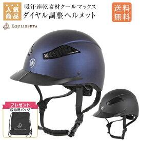 【クーポン】 乗馬 ヘルメット レディース メンズ ジュニア 送料無料 クールマックス サイズ調整 収納バッグ付 coolmax 乗馬用品 安全 帽子 乗馬帽 初心者エクリベルタ | EQULIBERTA エアリー クールマックスダイヤル調整ヘルメット