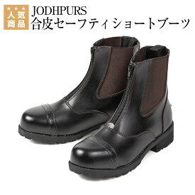 【月間優良ショップ】乗馬 ブーツ ショートブーツ 送料無料 JODHPURS 合皮セーフティショートブーツ 乗馬用品 馬具