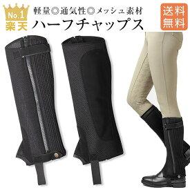 【セール】 乗馬用品 オリジナル メッシュハーフチャップス レディース メンズ ジュニア 男女兼用 合皮 オールシーズン XS 〜 XL