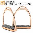 乗馬 鐙 JODHPURS ローズゴールドステンレス鐙(左右1セット) 乗馬用品 馬具