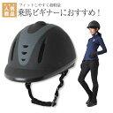 【P10倍】乗馬 ヘルメット レディース メンズ ジュニア 軽量 サイズ調整 乗馬ヘルメット 収納バッグ付 乗馬用品 キャ…