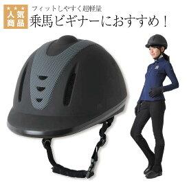 乗馬 ヘルメット レディース メンズ ジュニア 軽量 サイズ調整 乗馬ヘルメット 収納バッグ付 乗馬用品 キャップ 乗馬 用 安全 帽子 乗馬帽 馬具 用品 初心者 ビギナー | オリジナル 軽量 ビギナー ダイヤル調整ヘルメット