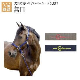 【月間優良店舗】乗馬 無口 曳手 Covalliero Covalliero シンプル無口 2020SS コレクション 乗馬用品 馬具