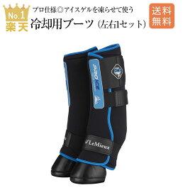 【月間優良ショップ】乗馬 プロテクター 肢巻 送料無料 LeMieux プロアイス フリーズ ブーツ(左右1セット) 乗馬用品 馬具