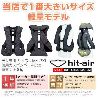 乗馬ヘルメットプロテクター乗馬帽帽子送料無料hit-air(ヒットエアー)エアバッグプロテクターLVモデルメンズ乗馬用品馬具