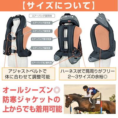 【全品送料無料】hit-air(ヒットエアー)エアバッグプロテクターHモデル【乗馬用品】【馬具】【乗馬ヘルメット】【乗馬プロテクター】【乗馬ベスト】