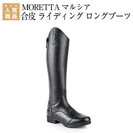 乗馬 ブーツ 乗馬ブーツ 長靴 ロングブーツ 送料無料 MORETTA マルシア 合皮 ライディング ロングブーツ 乗馬用品 馬具