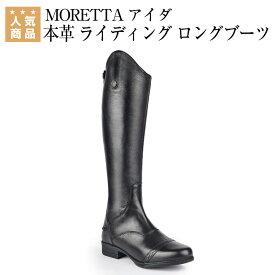【月間優良ショップ】乗馬 ブーツ 長靴 ロングブーツ 送料無料 MORETTA アイダ 本革 ライディング ロングブーツ 乗馬用品 馬具