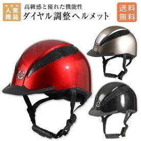 乗馬 ヘルメット プロテクター 乗馬帽 帽子 送料無料 CHAMPION エアテック ダイヤル調整 ヘルメット 乗馬用品 馬具