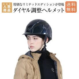 乗馬 ヘルメット プロテクター 乗馬帽 帽子 送料無料 CHAMPION エアテックスポーツ ダイヤル調整 ヘルメット リミテッドエディション 乗馬用品 馬具