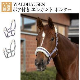 【月間優良ショップ】乗馬 無口 曳手 WALDHAUSEN ボア付き エレガント ホルター 乗馬用品 馬具