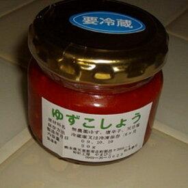 こだわりの【手作り】柚こしょう(赤)
