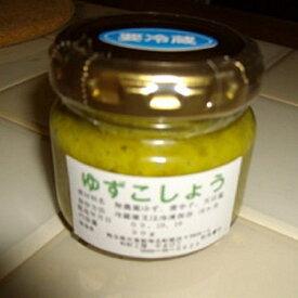 こだわりの【手作り】柚こしょう(緑)
