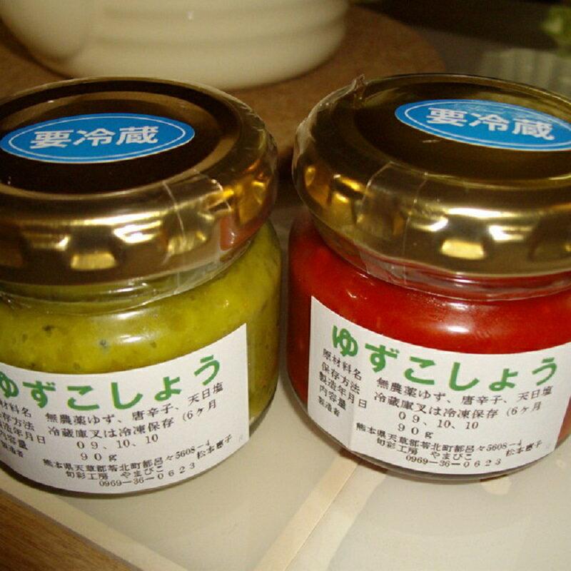 こだわりの【手作り】柚こしょう(緑&赤セット)
