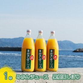 みかんジュース「果樹園しぼり」ストレート100%ジュース 1本