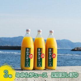 みかんジュース「果樹園しぼり」ストレート100%ジュース ご贈答用3本セット