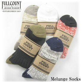 FULLCOUNT フルカウント メランジュ ソックス 2018SS MELUNGE SOX 6866