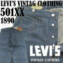 リーバイス 501XX 1890年モデル 米国製 リジッド LEVI'S VINTAGE CLOTHING 90501-0009
