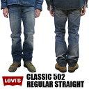 Levi's リーバイス 502 ライトヴィンテージ ビッグサイズ【メンズ/ジーンズ/デニム/チェーンステッチ/Levi/Levi's】【…