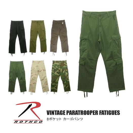 ロスコ ROTHCO 8ポケットカーゴパンツ