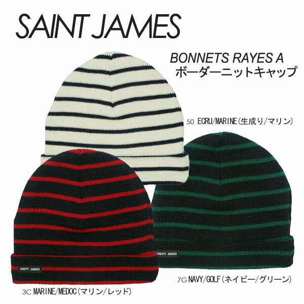 【メール便送料無料】SAINT JAMES セントジェームズ ボーダーニットキャップ BONNETS RAYES A 0308「帽子/男女兼用/ニットキャップ/ボーダー/ウール素材/マリンスタイル」