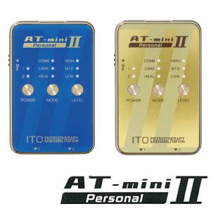 【送料無料】AT-mini personal 2【ポータブル・マイクロカレント】【メンテナンス】【コンディショニングケアケア】