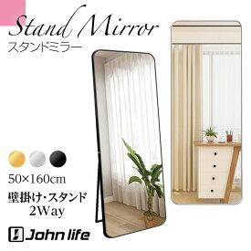 姿見 鏡 全身 鏡 スタンドミラー 壁掛け ダンスミラー (160x50) 立て掛け 玄関かがみ フィットネスタイリッシュミラー アルミ合金フレーム 鏡 johnlife