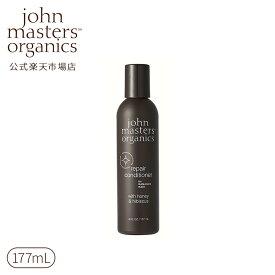【公式】ジョンマスターオーガニック John Masters Organics H&Hリペアコンディショナー N (ハニー&ハイビスカス) 177mL【送料無料】|ジョンマスター シャンプー ヘアシャンプー オーガニック いい 香り ヘアケア 髪 ヘア 化粧品 ブランド 美容 ダメージ 乾燥 保湿