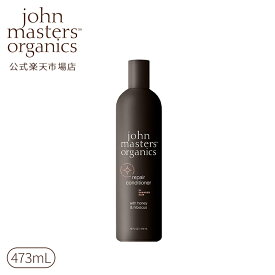 【公式】ジョンマスターオーガニック John Masters Organics H&Hリペアコンディショナー N (ハニー&ハイビスカス) 473mL【送料無料】|ジョンマスター シャンプー ヘアシャンプー オーガニック いい 香り ヘアケア 髪 ヘア 化粧品 ブランド 美容 ダメージ 乾燥 保湿