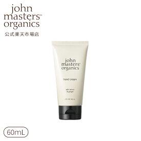 【公式】ジョンマスターオーガニック John Masters Organics L&Gハンドクリーム(レモン&ジンジャー) 乾燥 保湿 手肌 レモン ジンジャー いい 香り 爽やか クリーム ギフト プレゼント 母の日