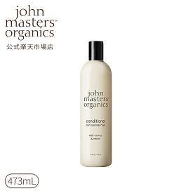 【公式】ジョンマスターオーガニック John Masters Organics C&Nコンディショナー N(シトラス&ネロリ) 473mL | ジョンマスター コンディショナー ヘアコンディショナー リンス 洗い流す ヘアケア 髪 ヘア ヘアー ツヤ ビューティーサポート 化粧品 ブランド 美容 保湿