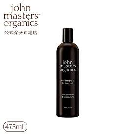 【公式】ジョンマスターオーガニック John Masters Organics R&Pシャンプー N(ローズマリー&ペパーミント) 473mL ジョンマスター シャンプー 頭皮ケア ヘアシャンプー やわらかい 細い毛 ボリューム ヘアケア 髪 ヘア 化粧品 美容