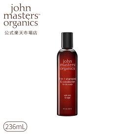 【公式】ジョンマスターオーガニック John Masters Organics Z&Sコンディショニングシャンプー N(ジン&セージ) 236ml ジョンマスター シャンプー 頭皮ケア ヘアシャンプー オーガニック いい 香り スカルプケア ヘアケア 髪 ヘア 化粧品 ブランド 美容 ダメージ