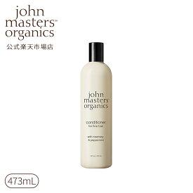 【公式】ジョンマスターオーガニック John Masters Organics R&Pコンディショナー N(ローズマリー&ペパーミント) 473mL ジョンマスター コンディショナー ヘアコンディショナー リンス 洗い流す ヘアケア 髪 ヘア ヘアー ツヤ 化粧品 ブランド 美容 保湿