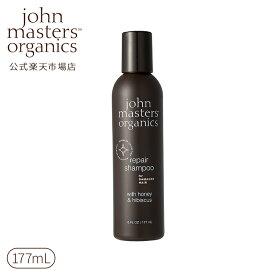 【公式】ジョンマスターオーガニック John Masters Organics H&Hリペアシャンプー N(ハニー&ハイビスカス) 177mL|ジョンマスター シャンプー ヘアシャンプー いい 香り ヘアケア 髪 ヘア 化粧品 ブランド 美容 ダメージ 乾燥 保湿 ハイビスカス ハニー