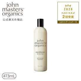 【公式】ジョンマスターオーガニック John Masters Organics L&Aコンディショナー N(ラベンダー&アボカド) 473mL【送料無料】 | ジョンマスター コンディショナー ヘアコンディショナー リンス 洗い流す ヘアケア 髪 ヘア オイル ビューティーサポート 化粧品 ブランド