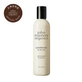 【公式】ジョンマスターオーガニック John Masters Organics L&Aコンディショナー N(ラベンダー&アボカド) 236mL | ジョンマスター コンディショナー ヘアコンディショナー リンス 洗い流す ヘアケア 髪 ヘア ヘアー オイル ビューティーサポート 化粧品 ブランド 美容
