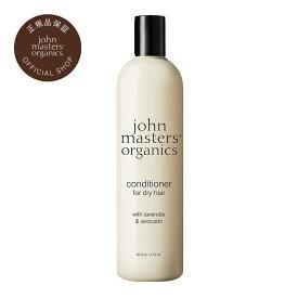 【公式】ジョンマスターオーガニック John Masters Organics L&Aコンディショナー N(ラベンダー&アボカド) 473mL【送料無料】
