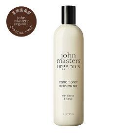 【公式】ジョンマスターオーガニック John Masters Organics C&Nコンディショナー N(シトラス&ネロリ) 473mL