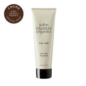 【公式】ジョンマスターオーガニック John Masters Organics R&Aヘアミルク N(ローズ&アプリコット) アウトバス